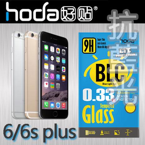 【Mypiece】Hoda 蘋果 Apple iPhone 6+ / 6s+ 5.5吋 滿版抗藍光 旭硝子材質 2.5D 鋼化玻璃貼 (附背面亮貼)