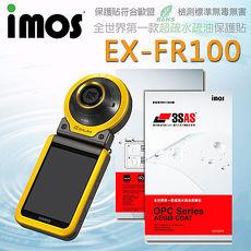 ~Mypiece~imos CASIO EX~FR100 亮面膜 3SAS 螢幕保護貼