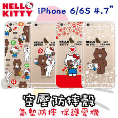 ~Kitty x Line~ 聯名 iPhone 6 6S 4.7吋 空壓氣墊 防摔保護殼
