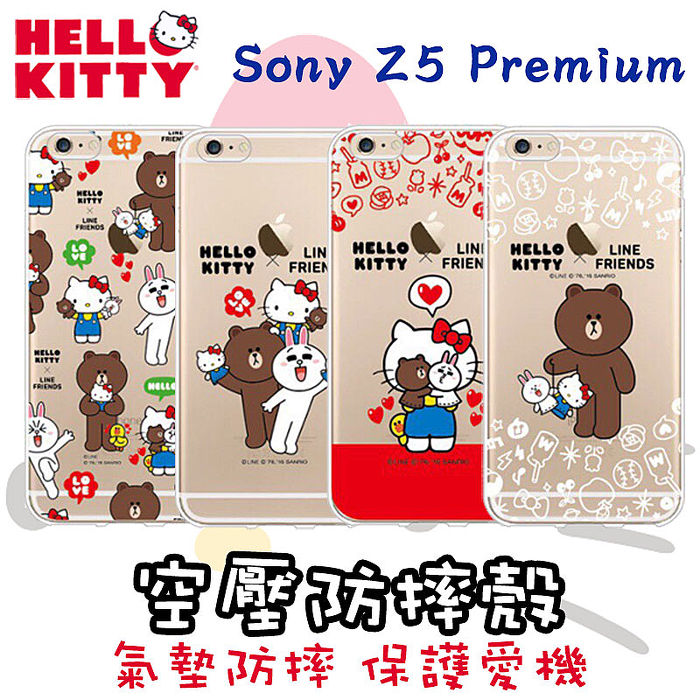 【Kitty x Line】 聯名 索尼 Sony Z5 Premium Z5P 空壓氣墊 防摔保護殼 正版授權 果凍套 清水套 手機殼