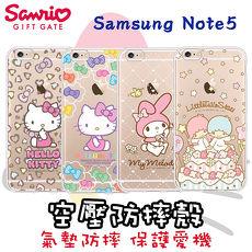 ~Sanrio 三麗鷗~ Kitty Melody 雙子星 三星 Galaxy Note5