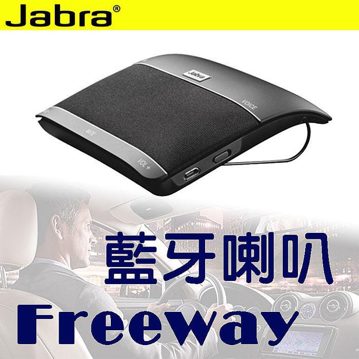 《Jabra 捷波朗》 Freeway 暢馳 音樂喇叭音響 車用藍牙 免持擴音 先創貨