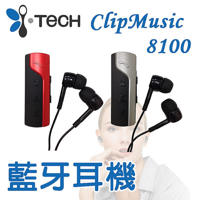 《i-Tech》 Music Clip 8100 立體聲 夾式 快速充電 A2DP 雙待機 通話藍芽 藍牙耳機 先創貨