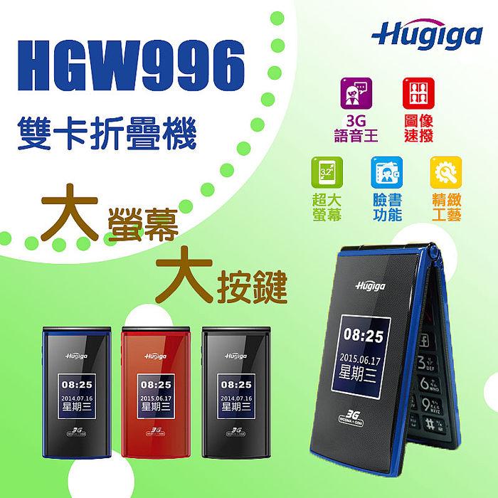 [全配] Hugiga 鴻碁 HGW996 3G折疊式 適用孝親 銀髮族 老人機