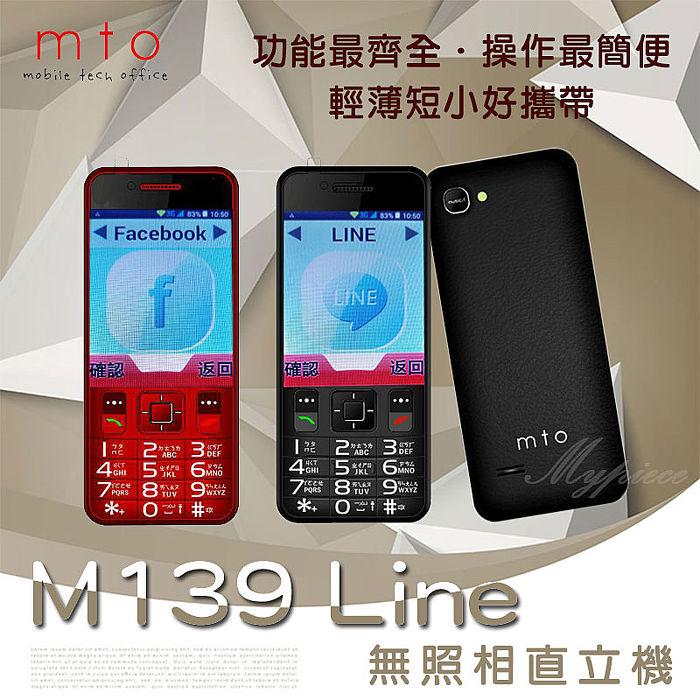 [簡配] MTO M139Line 無照相 可用Line FB 3G+2G 雙卡 直立式 適用軍中 科技園區 軍人機