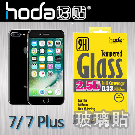 【Mypiece】Hoda Apple iPhone7/7 Plus2.5D滿版 9H鋼化玻璃貼(0.33版)