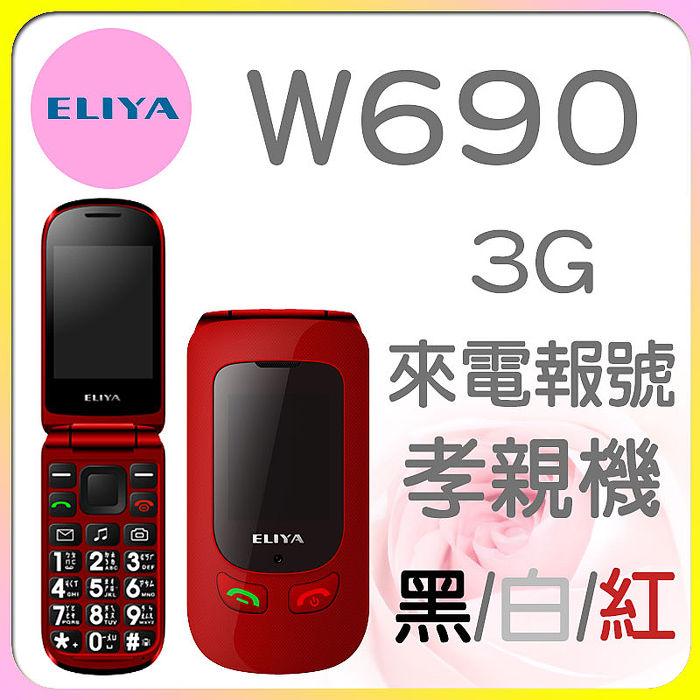 [簡配] Eliya W690 雙螢幕 大字體 大按鍵 免掀蓋接聽 來電報號 3G 折疊 銀髮族 老人機 孝親機