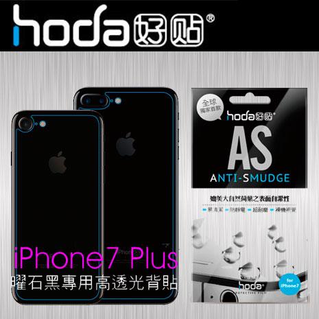 【Mypiece】HODA 蘋果 iPhone7 Plus 5.5吋曜石黑專用高透光背貼 (2片/組)