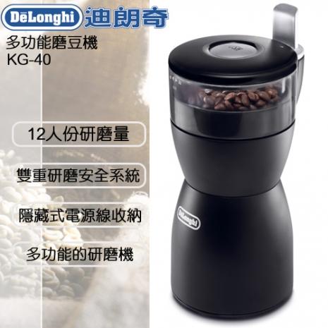 Delonghi 迪朗奇多功能磨豆機 KG40