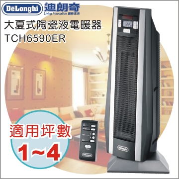 迪朗奇 大廈式陶瓷液晶電暖器TCH6590ER