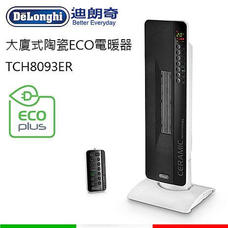 義大利迪朗奇大廈式陶瓷ECO電暖器 TCH8093ER