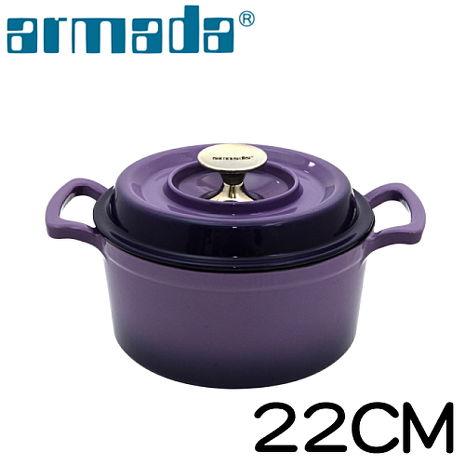 《armada》艾麗絲琺瑯鑄鐵鍋-紫22CM