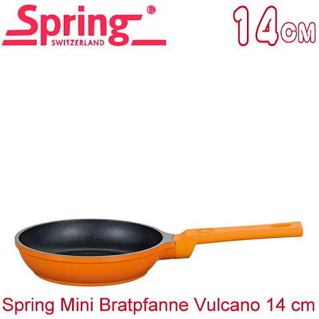《瑞士Spring》vulcano童趣不沾單柄平底鍋橘(14cm)