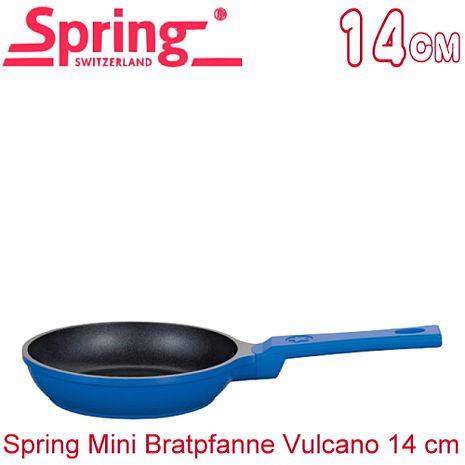 《瑞士Spring》vulcano童趣不沾單柄平底鍋(14cm)
