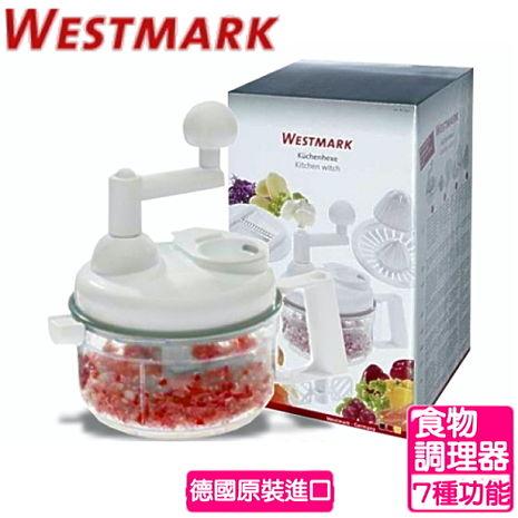 《德國WESTMARK》多功能食物調理機(可切碎,榨汁,刨絲,切片,攪拌.)