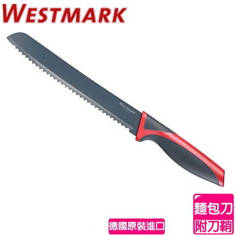 《德國WESTMARK》高碳鋼鋸齒麵包刀(附刀套)