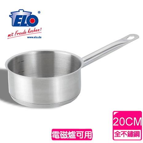《德國ELO》不鏽鋼單柄湯鍋(20公分)