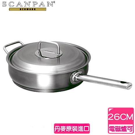 丹麥精品 SCANPAN 不鏽鋼單柄平底鍋(26cm)