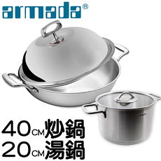 ~armada~精英系列316不鏽鋼複合金炒鍋40CM 304不鏽鋼雙耳湯鍋20CM 鐵鏟