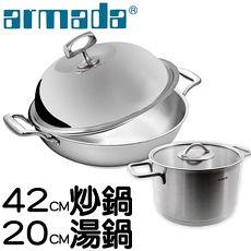 ~Armada~精英系列42CM複合金炒鍋 20CM不鏽鋼雙耳湯鍋 鐵鏟