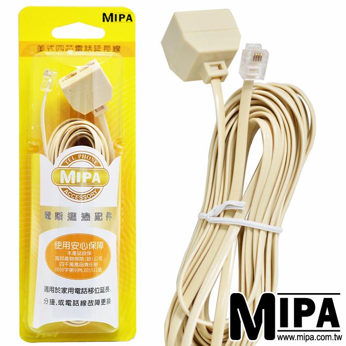 MIPA 美式4芯電話延長線(6米)(CY-TA030)