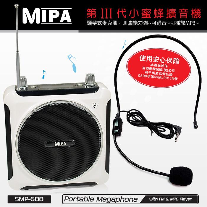 MIPA 第三代小蜜蜂擴音器(SMP-688白)-特賣