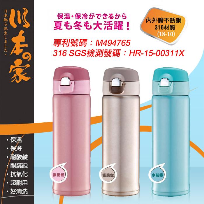 川本之家 316真空超薄不鏽鋼保溫杯/彈跳瓶500ml【三色可選】-特賣