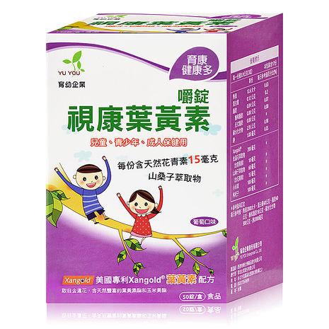育康健康多 視康葉黃素嚼錠(50錠/盒)-1111特賣