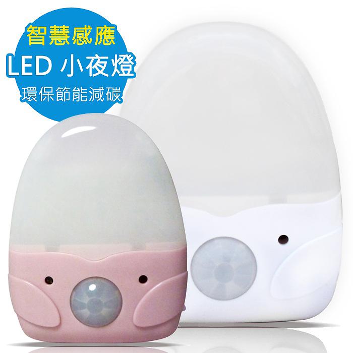 艾法科技 AIFA 動感應節能LED人體感應照明小夜燈 AFSL-02【兩色可選】粉色-3月促銷