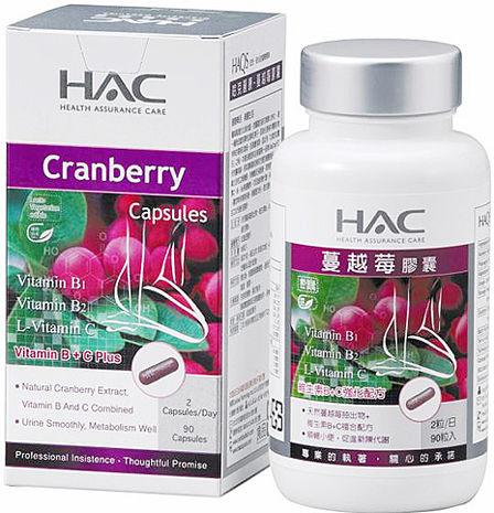 【永信HAC】蔓越莓膠囊(90粒/瓶)-1111特賣