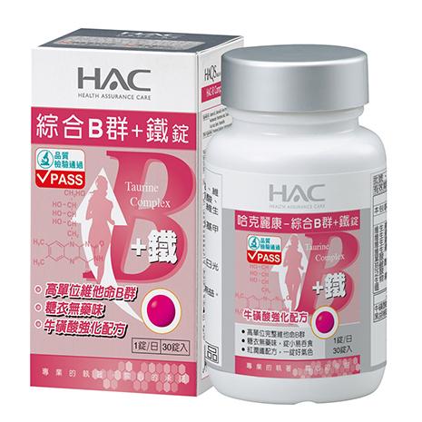 【永信HAC】綜合B群+鐵錠(90錠/瓶)