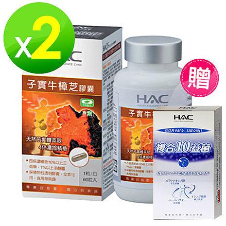 【永信HAC】高濃縮子實牛樟芝膠囊(60粒/瓶)兩入組75折加贈常寶益生菌粉4入