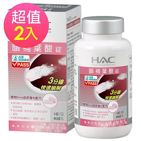 【永信HAC】韻補葉酸錠(90錠/瓶) 2入組