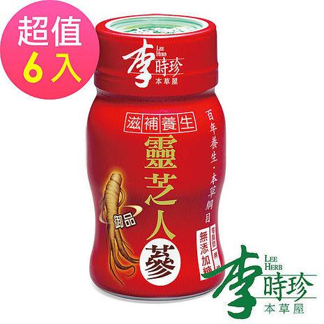 出清即期品-李時珍-本草屋靈芝御品人蔘精華飲 6瓶2016/11到期