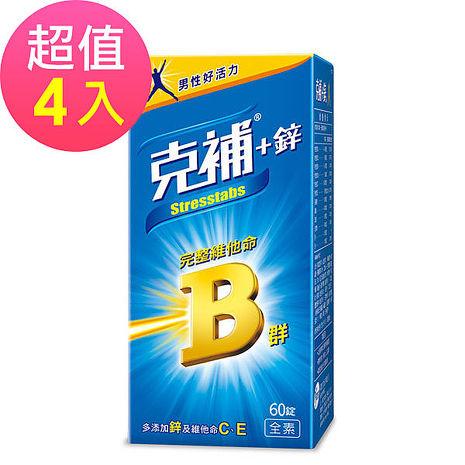 即期出清-克補鋅-膜衣錠 完整維他命B群 x4盒(60錠/盒)-1611