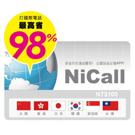 APP網路電話 NiCall儲值序號【受託代銷】
