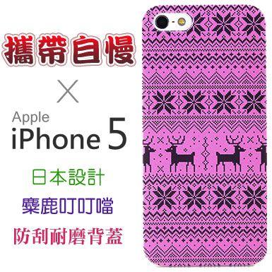 攜帶自慢 日本設計 iPhone5 輕薄抗磨 背蓋【麋鹿叮叮噹】(543)