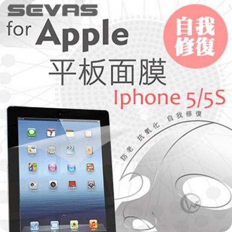 SEVAS 刮痕自動修復 防紫外線 無氣泡 手機面膜保護貼【iPhone5/5S】