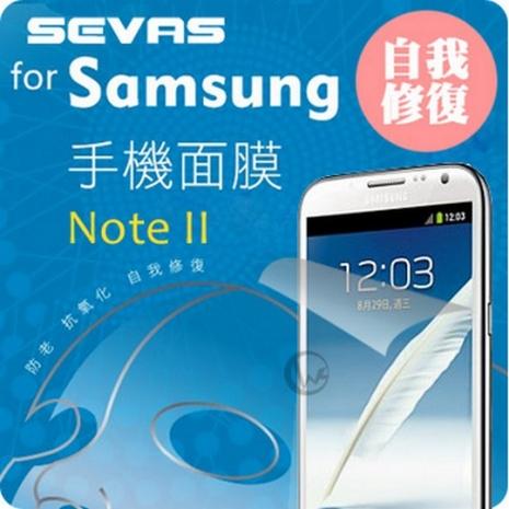 SEVAS 刮痕自動修復 防紫外線 無氣泡 手機面膜保護貼【Samsung Note2】