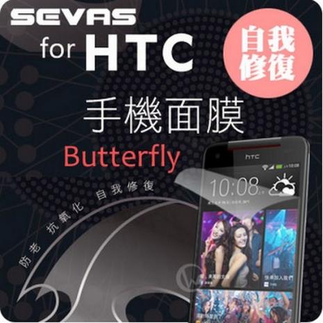SEVAS 刮痕自動修復 防紫外線 無氣泡 手機面膜保護貼【HTC Butterfly】
