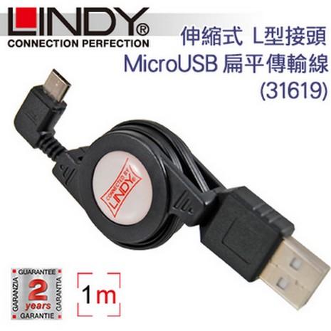 LINDY 林帝 伸縮式 L型接頭 MicroUSB 扁平傳輸線 0.8m (31619)