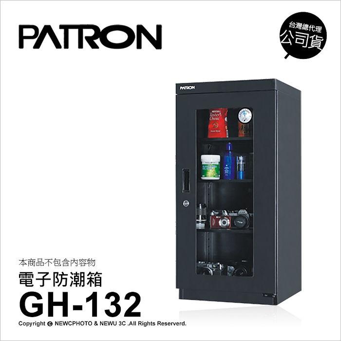 寶藏閣 PATRON GH-132 防潮箱 155公升