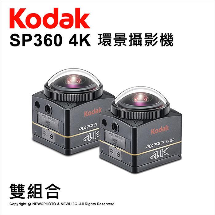 Kodak Pixpro SP360 4K 環景攝影機 雙機組 公司貨★送32G記憶卡x2+副廠電池x2