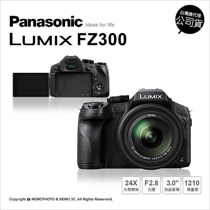 Panasonic DMC-FZ300 公司貨★送32G記憶卡+副廠電池+清潔組+保護貼