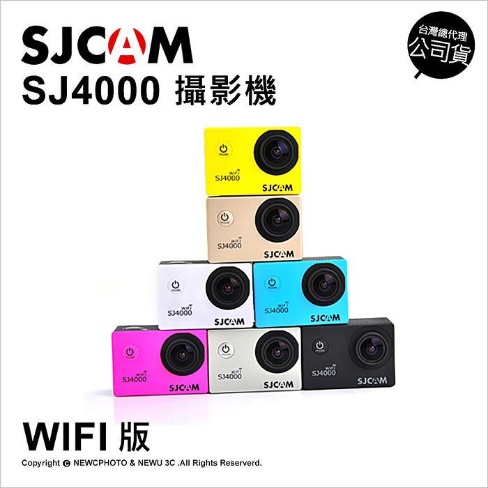 SJCam SJ4000 防水運動型攝影機 Wifi版 公司貨★送16G高速記憶卡+原廠電池