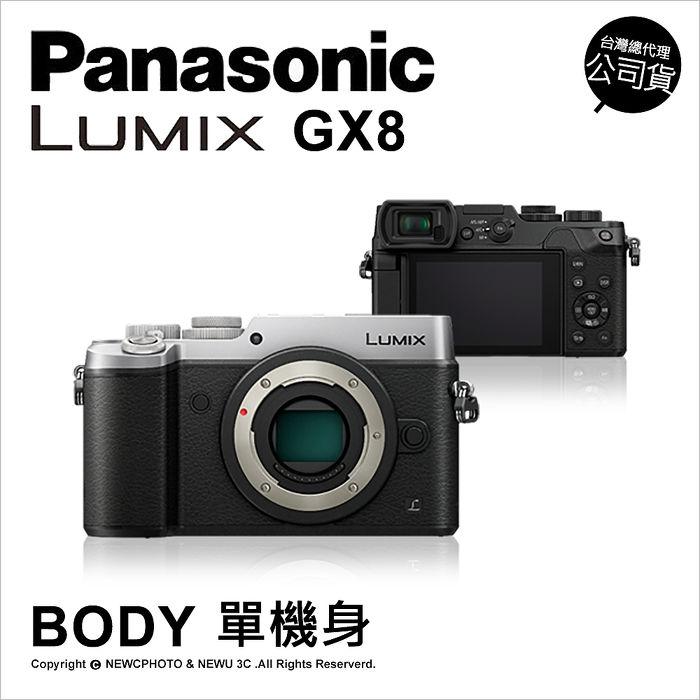Panasonic Lumix DMC-GX8 單機身 公司貨★送32G記憶卡+清潔組+保護貼★出貨隨貨送H-H025E鏡頭(市價5990)至12/31
