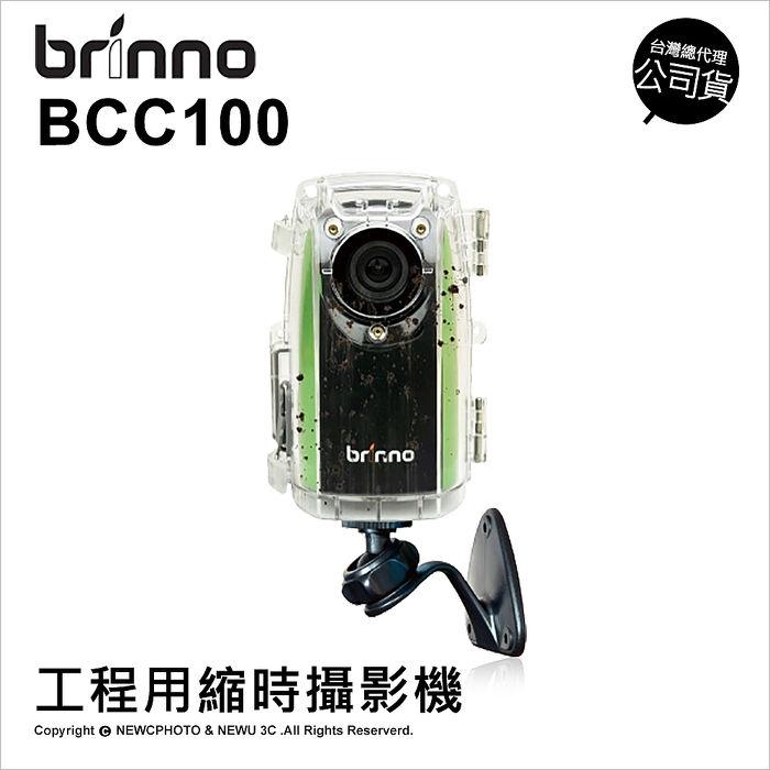 Brinno BCC100 縮時攝影機 工程用 公司貨★送32G記憶卡