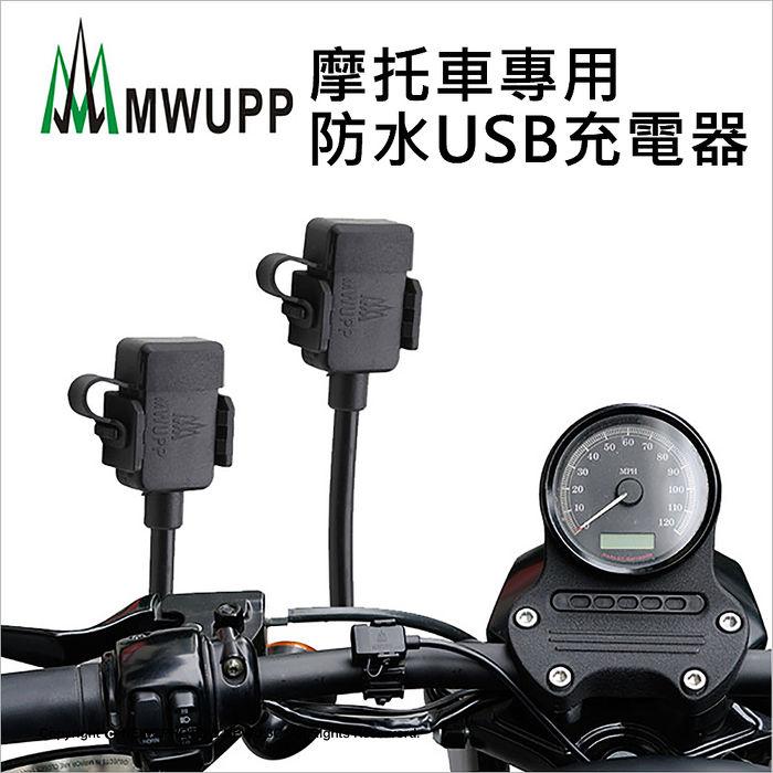 MWUPP五匹 防水充電配線-充電套件 總代理公司貨