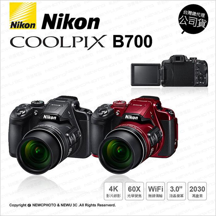 Nikon COOLPIX B700 公司貨★送32G記憶卡+副廠電池+清潔組+保護貼