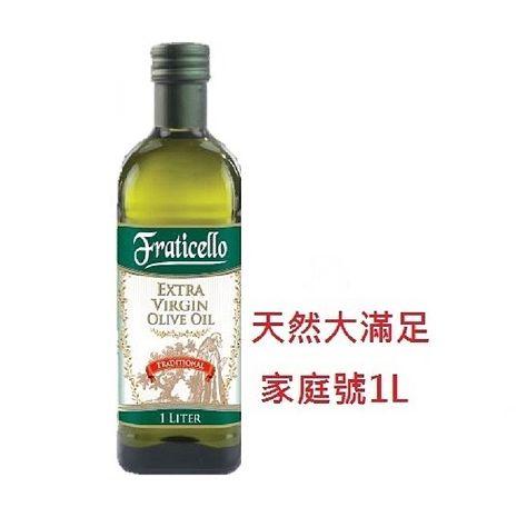 帆聖西歐FRATICELLO初榨橄欖油(1L)x3瓶